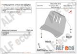 Защита картера и рулевых тяг Chevrolet Niva (2 части) 1,7 2002-
