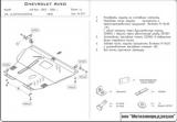 Защита картера и КПП, CHEVROLET Aveo (T 200), 1,2; 1,4, 2003 - 2006, сталь 2 мм