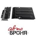Защита картера Автоброня (2 части) Lada 4х4
