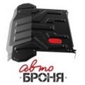 защита картера и КПП Автоброня Lada 2110 / 2170 Priora , V- 1,6