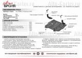 защита картера и КПП Автоброня Volkswagen Polo , V - 1,2; 1,4; 1,6