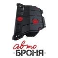 защита картера и КПП Автоброня VW Passat B8,FWD V - 1,4TSI; 1,8TS