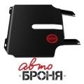 Защита картера и КПП Автоброня, , Chery A13 Bоnus V - 1.5, 2011- Chery , крепеж в комплекте, сталь, ()