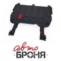 Защита картера и КПП Автоброня, , Chery Arrizo 7 V - 1.6, 2014-, крепеж в комплекте, сталь, ()