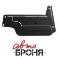 Защита раздатки Автоброня, , Chevrolet Niva V - 1.7, 2002-2009/2009-, крепеж в комплекте, сталь, ()