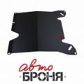 защита картера и КПП Автоброня Citroёn C5 , V - 1,8; 2,0 ; 2,2; 2,7; 3,0