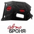 защита картера и КПП Автоброня Daewoo Nexia, V - Все