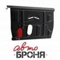 защита картера и КПП Автоброня Daewoo Matiz , V - 0,8; 1,0