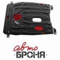 защита картера и КПП Автоброня Daewoo Gentra, V - 1,5 МКП