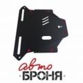 защита картера и КПП Автоброня Honda CR-V II , V - все