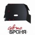 защита картера и КПП Автоброня Honda HR-V , V - 1,6