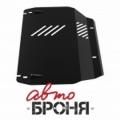 защита картера и КПП Автоброня Kia Sportage , V - 2,0; 2,7