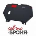 защита картера и КПП Автоброня Kia Carens , V - 2,0