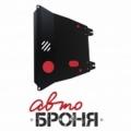 защита картера и КПП Автоброня Kia Picanto , V - 1,0; 1,1