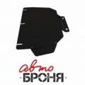 Защита картера Автоброня Kia Sorento , V - 2,5; 3,3