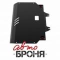 защита картера и КПП Автоброня Kia Picanto , V - все