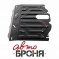 защита картера и КПП Автоброня Kia Sorento, V - 2,2D; 2,4i
