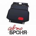 Защита картера и радиатора Kia Sportage, V - 2,0