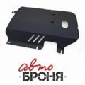 защита картера и КПП Автоброня Lifan Smily , V - 1,3