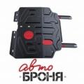 защита картера и КПП Автоброня Lifan X60/X70 , V - 1,8