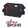 защита картера и КПП Автоброня Lifan Cebrium МКП, V-1,8