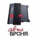 защита картера и КПП Автоброня Mazda Demio , V - 1,5