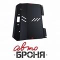 защита картера и КПП Автоброня Mazda CX-7 , V - 2,3