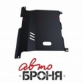 защита картера и КПП Автоброня Mazda Demio , V - 1,3