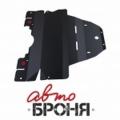 Защита картера Автоброня Big Subaru Outback , V-2,0i; 2,0D; 2,0D Sport; 2,5i; 2,5i Sport