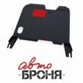 защита картера и КПП Автоброня Hyundai ТАГАЗ С10 , V- 1,3