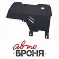 защита картера и КПП Автоброня Haima 3 МКПП , V - 1.8