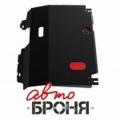 защита картера и КПП Автоброня Haima 7 , V - 2,0
