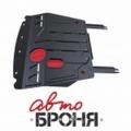 защита картера и КПП Автоброня FAW V5 МКПП, V-1,5