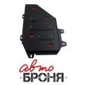 Защита топливного бака Автоброня, , Changan CS35 V - 1.6, FWD, АКПП, 2011-, крепеж в комплекте, сталь, ()