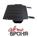 Защита картера и КПП Brilliance V5 2014-...