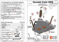 Защита топливного бака Hyundai Creta 4WD 2016- all
