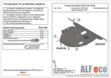 Защита картера и КПП Toyota Corolla/ Matrix 2WD/Allex/Runx/Fielder