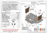 Защита картера двигателя и кпп для Kia Picanto 2017-, V-все (сталь 2 мм)