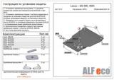 Защита картера и КПП Lexus GS 300 на пыльник 2006 - 2011