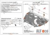 Защита картера и КПП Lexus NX 200t 2014 - 2.0 turbo