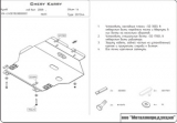 Защита {картера и КПП} CHERY Karry (2008 -) 1,6 ; сталь 2 мм, Гибка, 9,35кг., 1 лист