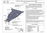 """Защита картера двигателя и КПП AUDI """"Q7"""" 3.0л (2010-) 1377"""