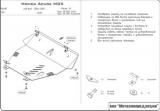 Защита {картера и КПП} ACURA MDX (2003 - 2006) 3,5 ; алюмин.
