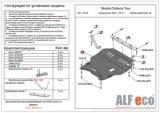 Защита картера и КПП Skoda Octavia Tour 1.4; 1.6; 1.9; TD 2009- сталь