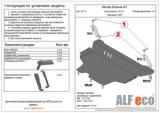 Защита VW Passat B8 /Skoda Octavia A7 2013 - 1.4 TSI, 1.6 TSI, 1.8 TSI Картера и КПП
