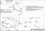 защита {картера и КПП} TOYOTA Windom (1996 - 2001) 2,2; 3,0 (кузов: CV20) сталь
