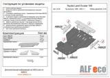 Защита картера Land Cruiser 100/ Lexus LX470 1998-2007