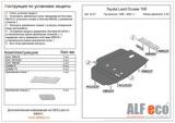 Защита АКПП и РК Land Cruiser 100 V-4.2 1998-2003