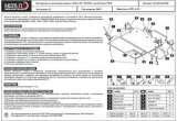 Защита {КПП и РК} TOYOTA Land Cruiser 75/78 (2007 -) 4,2 D (кузов: J7) сталь
