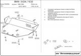 Защита {картера} BMW 5ER/ 7ER (1986 - 1994) 3,0; 3,5; 4,0; 5,0 (кузов: Е32) сталь